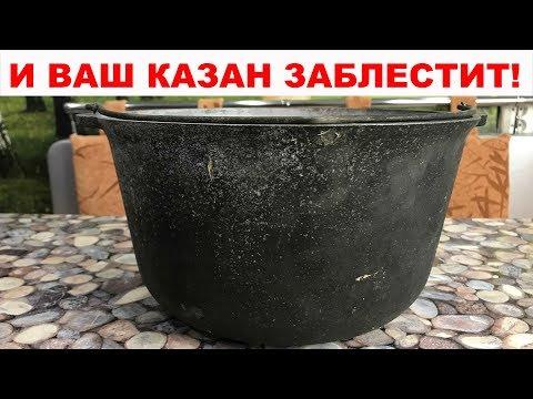 Как очистить казан, сковороду, кастрюлю и другую посуду из алюминия, чтобы посуда БЛЕСТЕЛА и СИЯЛА