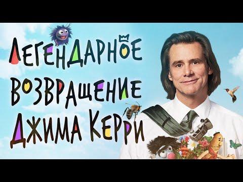 """Обзор сериала """"Шучу"""" с Джимом Керри"""