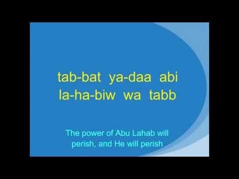 Learn Surah al Masad Part 1 {The Palm Fibre 111}