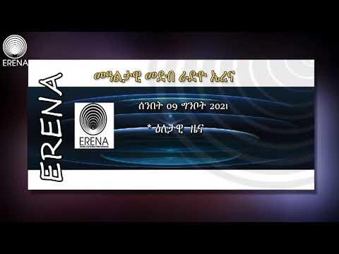 Sunday 09 May 2021. Eritrea/Ethiopia/Somalia/African Union News ሰንበት 09 ግንቦት 2021 ዕለታዊ ዜና