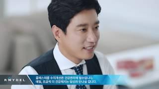 [RAYDEL] 레이델 전속모델 김명민, 콜레스테롤 수…