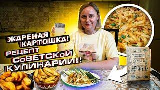ЖАРЕНАЯ КАРТОШКА Рецепты из СОВЕТСКОЙ КУЛИНАРИИ
