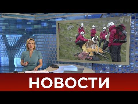 Выпуск новостей в 07:00 от 28.07.2020