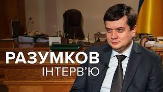 Я не вижу изменения курса Зеленского – Дмитрий Разумков