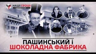 """Наші гроші №108. Пашинський і """"Житомирські ласощі"""" (2016.01.19)"""