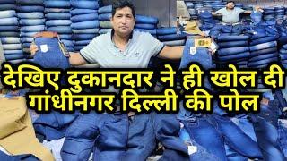 Jeans wholesale market In Delhi | jeans factory in Gandhi Nagar | jeans manufacturer | cheap jeans