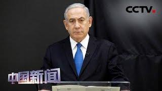 [中国新闻] 以总理内塔尼亚胡:伊朗在以空军打击范围内 | CCTV中文国际