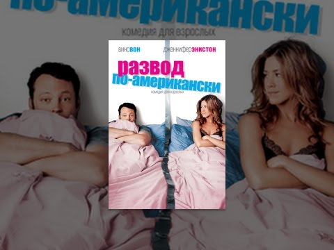 Укради мою жену (2013) | Фильм в HD