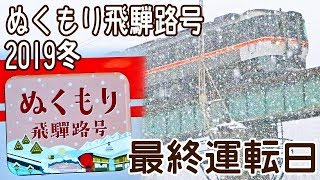 【吹雪の飛騨路!】急行ぬくもり飛騨路号2019年新春!いよいよ運転終了!