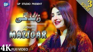 Pashto new song 2020 | Zindagi زندګې | Gul Panra  4k | latest music | Gul panra Ghazal