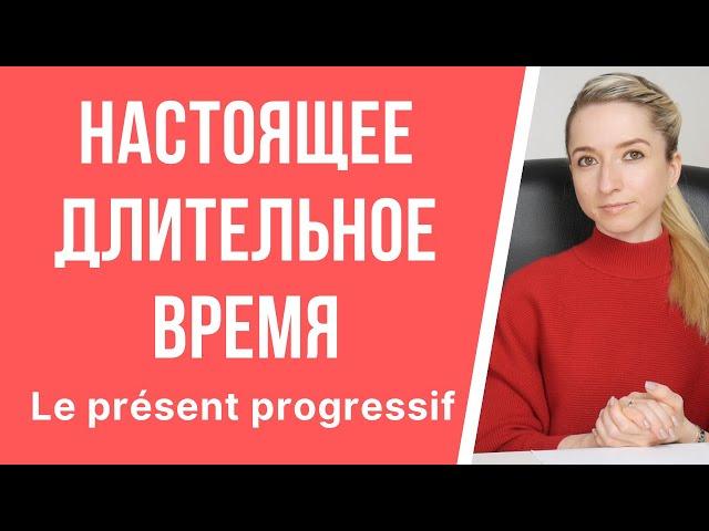 Учим французский. Le présent progressif. Настоящее длительное время во французском языке.
