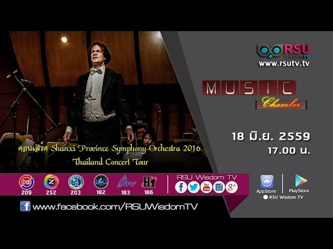 Music Chamber : คอนเสิร์ต Shanxi Province Symphony Orchestra 2016 Thailand Concert Tour