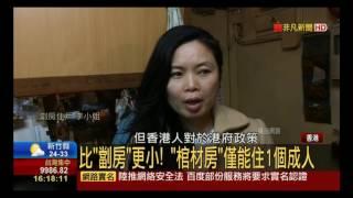 香港20萬港人蝸居 劏房租金上萬無法管 棺材房月租7千台幣 比劏房小難伸腿