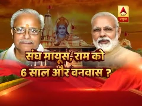 Miffed With Modi Govt, RSS Gives New Date For Ayodhya Ram Mandir | ABP News Mp3