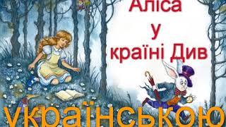 Аліса в країні Див. Розділ 1-2. Льюїс Керрол. АУДІОКНИГА слухати українською. ДИВОКРАЇ