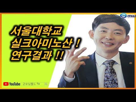 서울대학교 실크아미노산 연구결과