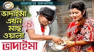 Tarchera Vadaima - Mach Diye Porokiya Prem | Bangla Comedy | মাছ দিয়ে পরকীয়া প্রেম