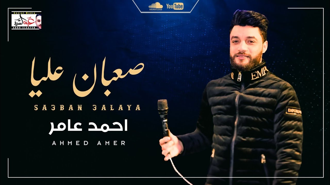 """احمد عامر """" صعبان عليا يا غالي """" جديد احمد عامر 2020"""