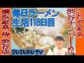 【毎日ラーメン生活】横浜家系 侍 渋谷店。渋谷ナンバー1!?のとにかくご飯がすすむ…