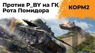 КОРМ2 против Психов. Рота Помидора. ГК