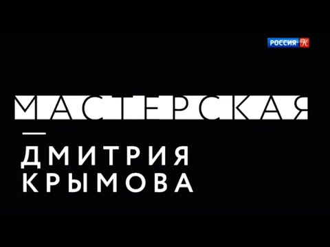 Дмитрий Крымов. Мастерская