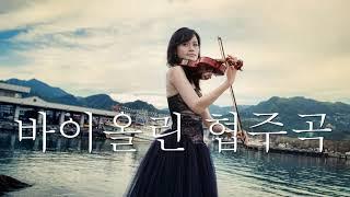 한국사람들이 좋아하는 세미 클래식 음악모음 │웅장한 클…