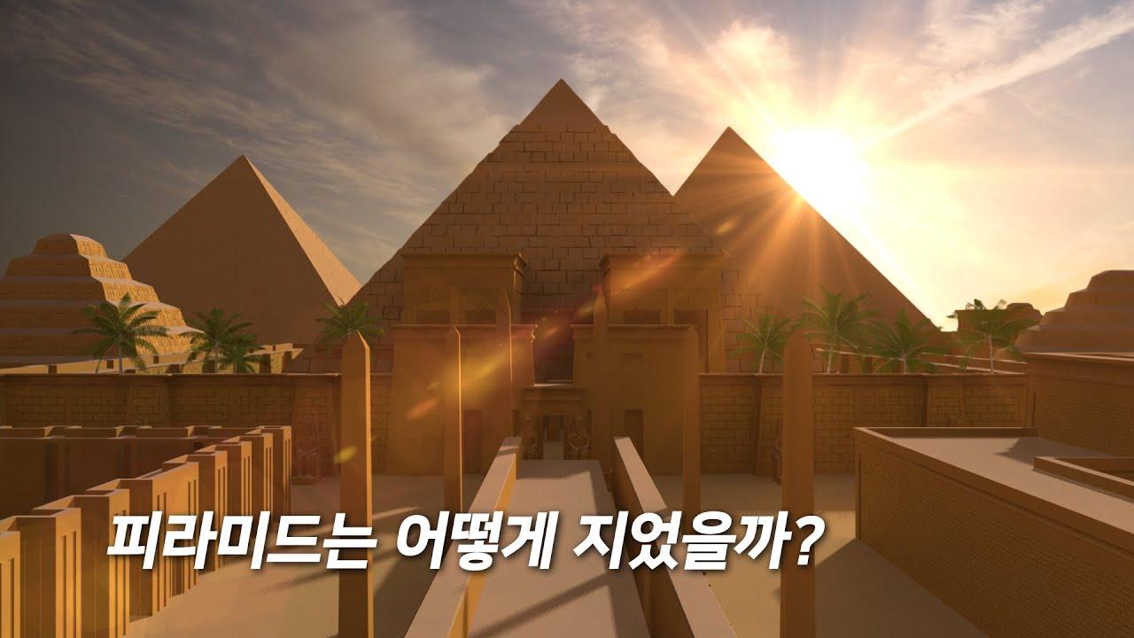 피라미드는 어떻게 만들어 졌을까?