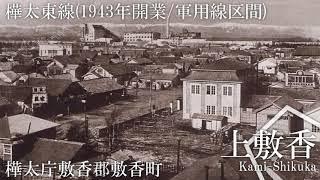 重音テトが「敗北の少年」で樺太東線の駅名を歌う