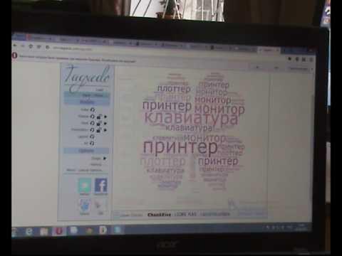 Создание облака слов в сервисе Tagxedo.com