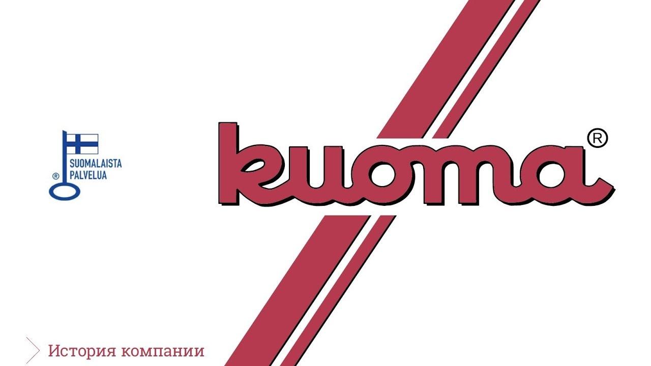 Интернет-магазин финской обуви kuoma. Зимние теплые валенки, сапоги, ботинки kuoma. Женская, мужская и детская обувь. Отправка посылкой.