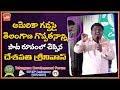 Deshapathi Srinivas Songs & Speech in Telangana Development Forum 2019 in USA | New Jersey | YOYO TV