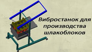 Вибростанок на два шлакоблока.часть1(Вибростанок для производства шлакоблоков на два блока.Шлакоблоки своими руками. Vibrostanok for the production of cinder..., 2015-08-16T19:11:36.000Z)