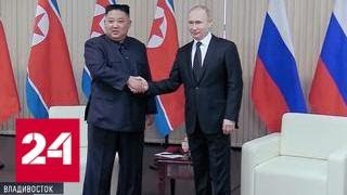 Мифы и реальность: эксклюзивный репортаж о визите Ким Чен Ына в Россию - Россия 24