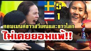 ความคิดเห็นชาวสวีเดนและชาวโลกหลังไทยแพ้สวีเดน 1-5 ศึกฟุตบอลหญิงชิงแชมป์โลก2019
