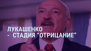 Лукашенко на стадии отрицания СМОТРИ В ОБА 166