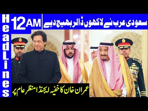 Pakistan and Saudi Arabia signed three accords | Headlines 12 AM | 28 September 2018 | Dunya News