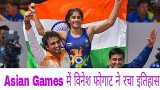 Sports news |#AsianGames 2018 | VineshPhogat |India's First women Vinesh Phogat to win gold in asiad