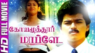 Tamil Full Movies | Coimbatore Mappillai | [Tamil Movies Full Movie New Releases Coming Soon]