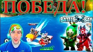 БАТЛ БАЙ Обзор новой игры и прохождение! BATTLE BAY Review a new game and walkthrough!