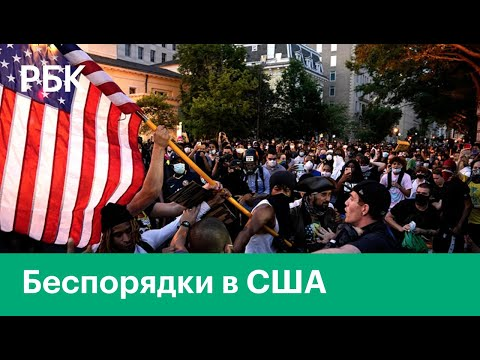 Протесты в США. Есть ли угроза гражданской войны в Америке? Кадры с места событий.
