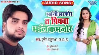 भईनी लरकोर त पियवा भईल कमजोर I #Brijesh Thakur I 2020 Bhojpuri Superhit New Song