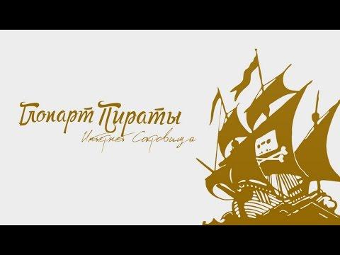 Глопарт Пираты -  Бизнес Который Приносит Миллионы (Видео о Заработке в Интернете)