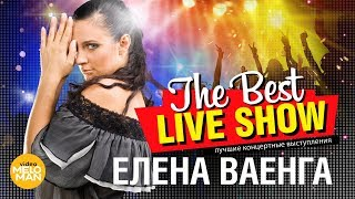 Елена Ваенга - The Best Live Show 2018