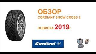 ОБЗОР CORDIANT SNOW CROSS 2