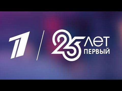 Владимир Путин поздравил Первый канал с четвертьвековым юбилеем.