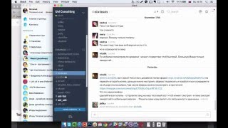 преимущества работы через месенджер Clack (Слак) и обзор месенджера