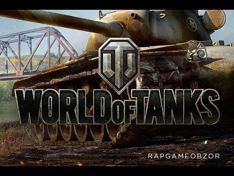 'RAPGAMEOBZOR' - World Of Tanks [21 выпуск]