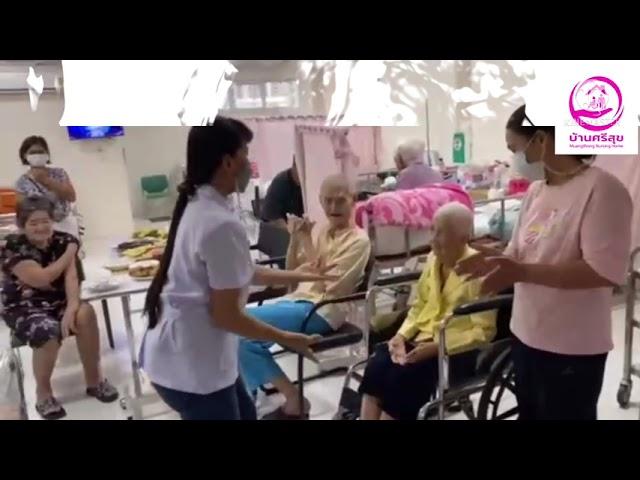 วันเกิดของอาจารย์แม่ครูวัย 96 ในบ้านพักผู้สูงอายุ ศรีสุขเมืองทอง Nursing Home Care