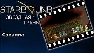 Starbound #19 Саванна