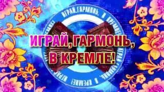 """Ансамбль Мурома в Кремле - Не будите молоду! (Играй Гармонь """"30 лет в эфире!"""" )"""